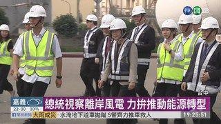20:05 總統視察離岸風電 力拚推動能源轉型 ( 2019-05-23 )