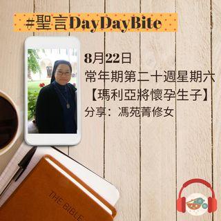 22/08/2020 聖言DayDayBite  - 馮苑菁修女