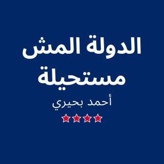 {الدولة المش مستحيلة}(08) الفلوس.. أهم حاجة الفلوس..