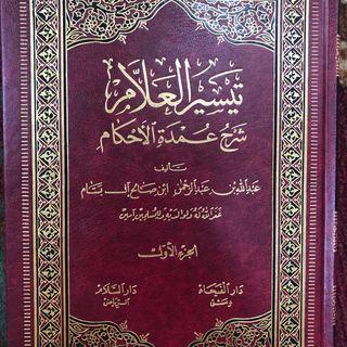 Umdat Ul-Ahkam عمدة الأحكام