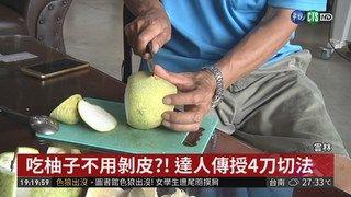 19:36 吃柚子不用剝皮?! 達人傳授4刀切法 ( 2018-09-14 )