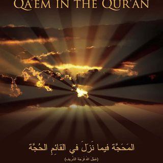 Qaem In Quran - Excerpt 2 - Eng
