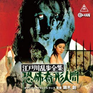 Episode 452: Horrors of Malformed Men (1969)