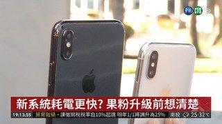 19:59 蘋果升級iOS 12 五大新功能受矚! ( 2018-09-18 )
