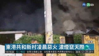 13:23 東港共和新村凌晨惡火 濃煙竄天際 ( 2018-10-08 )