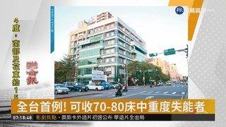 09:10 南港郵局節餘空間 改建長照中心 ( 2018-12-19 )