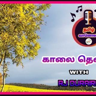தமிழ் FM : காலை தென்றல் With Rj Durairaj