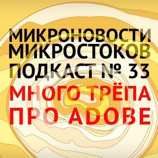 Подкаст #33: Много трёпа про Adobe