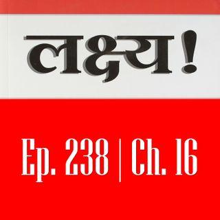 Ep. 238: लक्ष्य - अध्याय 16