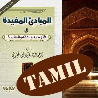 Tamil: Mabaadi Mufeedah explanation