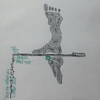 #6. पैर   अवतार सिंघ 'पाश'