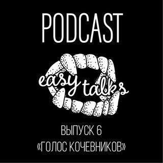"""Подкаст Изитокс №6 (20.07.2018) """"Голос Кочевников"""""""