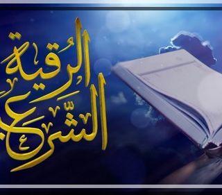 L'exorcisme légiféré _ Abu Ibrahim Souleyman Diallo