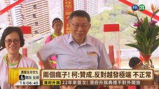 16:34 【台語新聞】柯文哲明赴上海 將出席雙城論壇 ( 2019-07-01 )