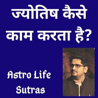 ज्योतिष कैसे काम करता है?   How does Astrology work?