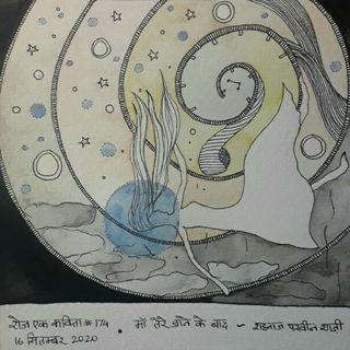 #174. माँ तिरे जाने के बा'द | शहनाज़ परवीन शाज़ी