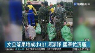 21:08 水災後重建家園! 台南垃圾量達1千噸 ( 2018-09-04 )