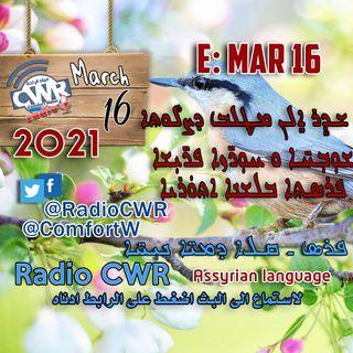 آذار 16 البث الآشوري2021 / اضغط هنا على الرابط لاستماع الى البث