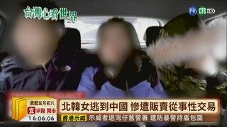 17:30 【台語新聞】北韓女逃到中國 慘遭販賣淪性奴 ( 2019-06-10 )