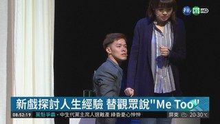 09:05 新舞台劇首亮相 李安兒大秀演技 ( 2018-12-11 )