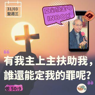 3月31日星期三【有我主上主扶助我,誰還能定我的罪呢?】(依 50:9)