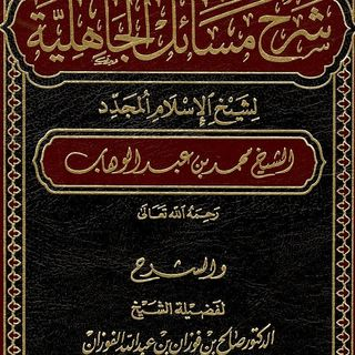 11.12.16 - Ma'saail Jahilliyyah (Exp. Shaykh Fawzaan)