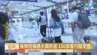 08:58 不滿長榮班機折返 旅客櫃台前飆罵 ( 2019-04-19 )