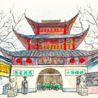 4 Jiangnan Examination Centre (江南贡院) HSK 1