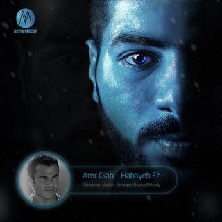 Amr Diab - Habayeb Eh (Cover By Mazen Youssef) عمرو دياب - حبايب إيه (موسيقى مازن يوسف)