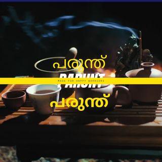 18 Malayalam Podcast ഏല്ലാവരും ബിസിനസ്സ് ചെയ്യുന്നവരാണെ Everybody is in Business