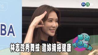 14:30 林志玲秀舞技 邀妳擁抱健康 ( 2019-04-22 )