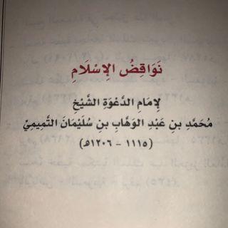 The Invalidators Of Al-Islaam