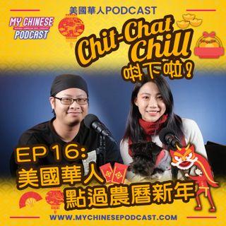 EP16: 美國華人點過農曆新年
