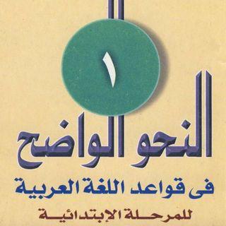 Lessons in Arabic Grammar (Part 1)