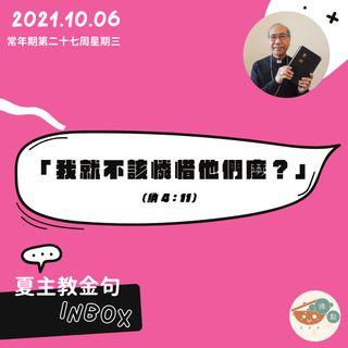 夏主教金句INBOX:10月6日星期三【我就不該憐惜他們麼?】(納 4:11)