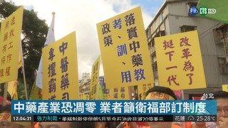 13:29 20多年未發一張執照 中藥業者抗議 ( 2018-11-06 )