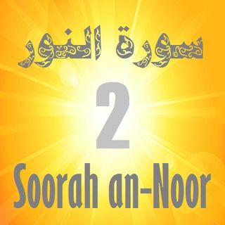 Soorah an-Noor Part 2 (v.6-10)