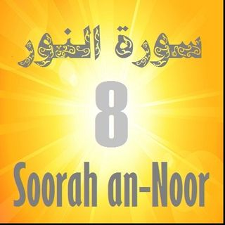 Soorah an-Noor Part 8 (Verses 32-33)