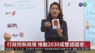 20:11 行政院新政策 推動2030成雙語國家 ( 2018-12-06 )