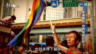16:23 【華視台語新聞雜誌】33年人權路 衝撞體制 他們串起彩虹 ( 2019-06-09 )