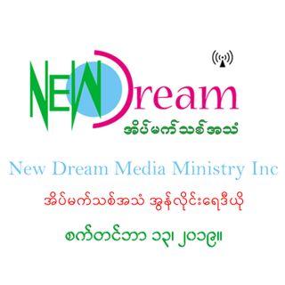New Dream Radio - September 13 - 2019