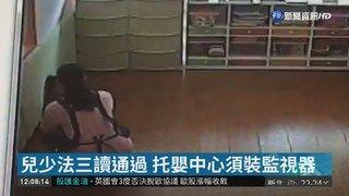 13:19 兒少法三讀通過 托嬰中心須裝監視器 ( 2019-03-30 )