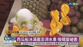 19:48 當季水果堆滿滿! 浮誇冰品讓人驚豔 ( 2019-06-22 )