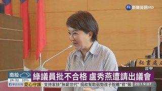 20:40 綠議員批不合格 盧秀燕遭請出議會 ( 2019-06-14 )