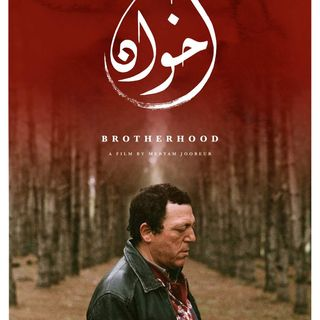 #2 - BROTHERHOOD (Tunisia / Canada, 2018)