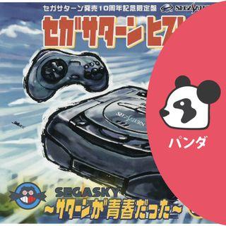 Sega Saturn x SEGA-SKY #53