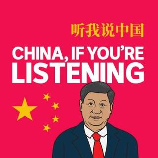 INTRODUCING - China, If You're Listening