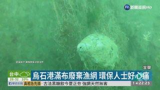 15:12 烏石港滿布廢棄漁網 嚴重影響生態! ( 2019-05-25 )
