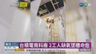 19:57 台積電南科廠 2工人缺氧墜槽命危 ( 2019-05-23 )