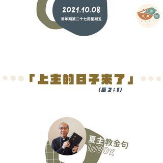 夏主教金句INBOX:10月8日星期五【上主的日子來了】(岳2:1)